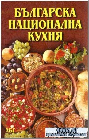 Донка Русинова - Българска национална кухня