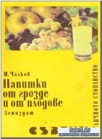 Иван Чалков - Напитки от грозде и плодове