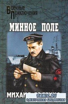 Годенко Михаил - Минное поле. Вечный огонь (АудиоКнига)