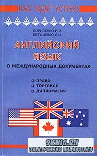 Английский в международных документах (право, торговля, дипломатия) учебное ...