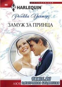 Ребекка Уинтерз - Собрание сочинений (49 книг) (1995-2017)