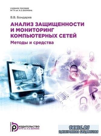 Бондарев В.В. - Анализ защищенности и мониторинг компьютерных сетей. Методы и средства (2017)