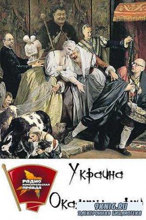 Радио «Комсомольская Правда» - Украина. Окаянные дни (АудиоКнига)