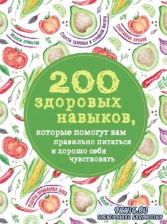 Олеся Гиевская - 200 здоровых навыков, которые помогут вам правильно питать ...
