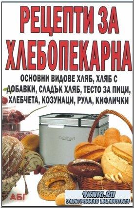 Ели Найденова - Рецепти за хлебопекарна