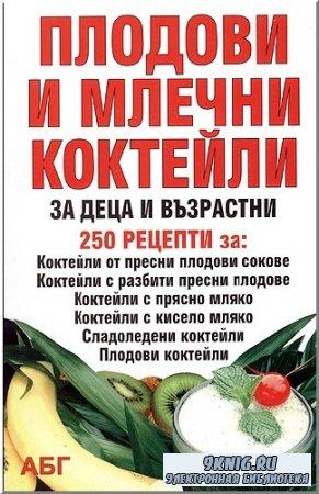 Мира Славчева - Плодови и млечни коктейли за деца и възрастни
