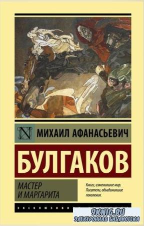 Эксклюзивная классика (171 книга) (2014-2018)
