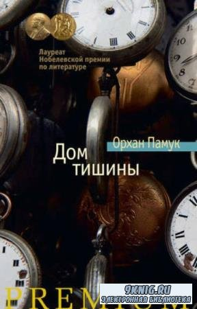 Памук О. - Дом тишины (2015)