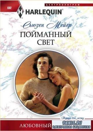 Сьюзен Мейер - Собрание сочинений (26 книг) (1997-2017)