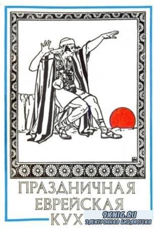 Кричевский В. (сост.) - Праздничная еврейская кухня (1990)