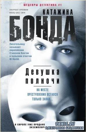Шедевры детектива № 1 (64 книги) (2013-2018)