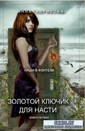 Анна Гаврилова - Собрание сочинений (31 книга) (2012-2018)