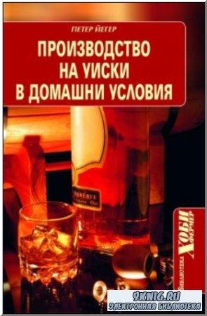 Петер Йегер - Производство на уиски в домашни условия