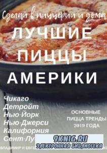 Давыдов Вл., Митрофанов Ар., Давыдов Ев. - Лучшие американские пиццы (2019)