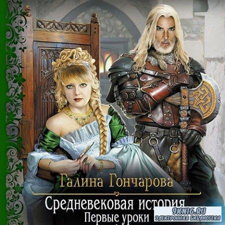Средневековая история. Первые уроки (Аудиокнига)