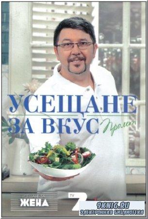 Борис Петров - Усещане за вкус. Пролет