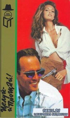 Терра-детектив (83 книги) (1995-2000)