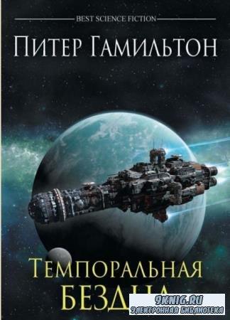 Фантастика Книжный Клуб (161 книга) (2010-2018)