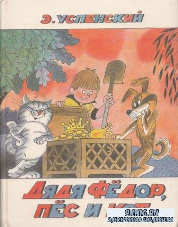 Эдуард Успенский - Дядя Федор, пес и кот (1992)