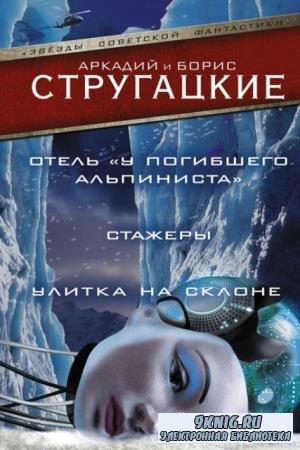 Звезды советской фантастики (15 книг) (2016-2019)