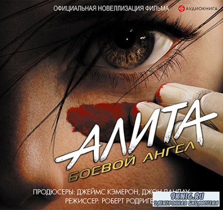 Алита. Боевой ангел (Аудиокнига)