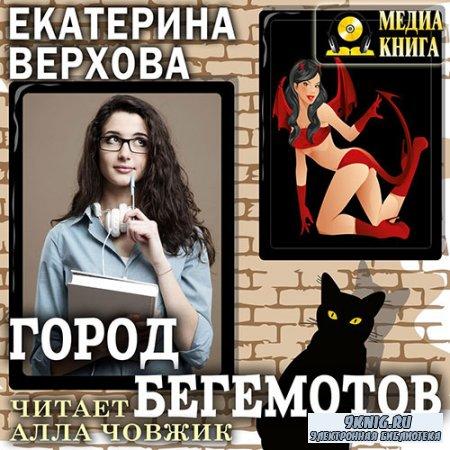 Город бегемотов (Аудиокнига)