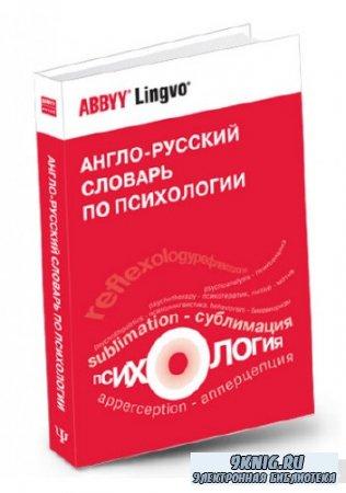 Никошкова Е.В. - Англо-русский словарь по психологии (электронная версия)