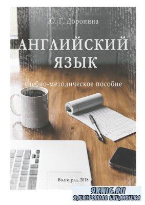 Доронина Ю. Г. - Английский язык : учебно-методическое пособие