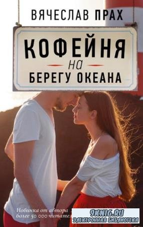 Вячеслав Прах - Собрание сочинений (6 книг) (2015-2018)