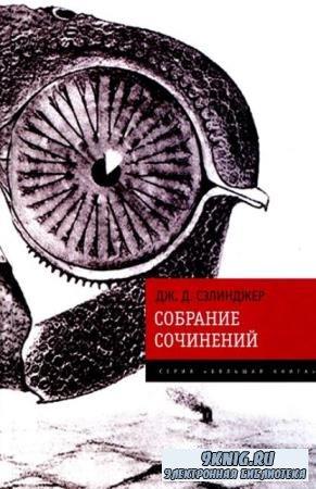 Джером Дэвид Сэлинджер - Собрание сочинений (36 произведений) (2014)
