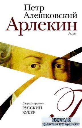 Новая русская классика (31 книга) (1994-2019)