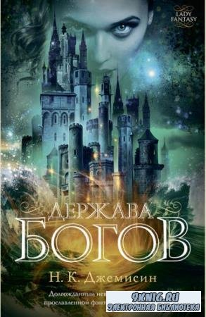 Lady Fantasy (46 книг) (2012-2018)