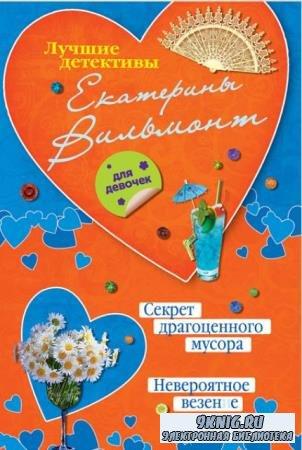 Екатерина Вильмонт - Собрание сочинений (110 книг) (2000-2019)