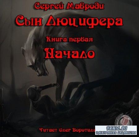 Мавроди Сергей - Сын Люцифера. Книга первая. Начало (АудиоКнига)