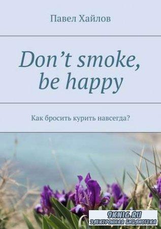 Хайлов П. М. - Don't smoke be happy - Как бросить курить навсегда?