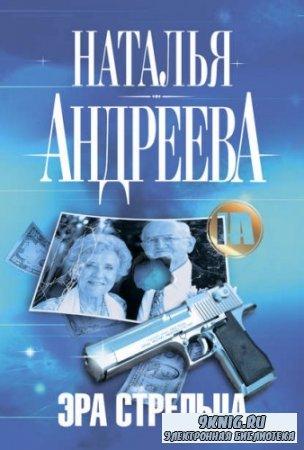 Андреева Наталья - Эра Стрельца (АудиоКнига)