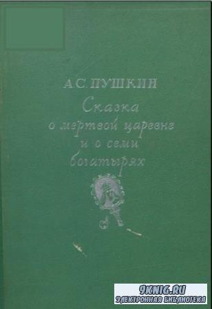 Александр Пушкин - Сказка о мертвой царевне и о семи богатырях (1937)
