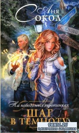 Аня Сокол - Собрание сочинений (8 книг) (2016-2018)