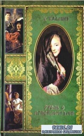 Уилки Коллинз - Собрание сочинений (24 книги) (2014)