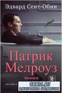 Эдвард Сент-Обин - Собрание сочинений (3 книги) (2018)