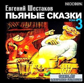Шестаков Евгений - Пьяные сказки (том 3)  (АудиоКнига)