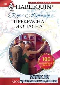 Кэрол Мортимер - Собрание сочинений (61 книга) (1993-2018)
