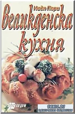 Надя Пери - Великденска кухня