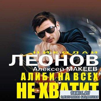 Леонов Николай, Макеев Алексей - Алиби на всех не хватит (АудиоКнига)