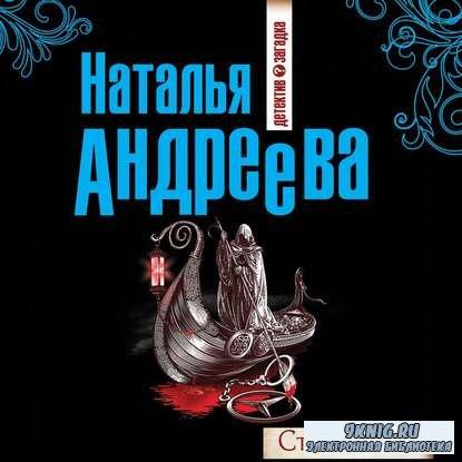 Андреева Наталья - Стикс (АудиоКнига) читает Сидоров Игорь