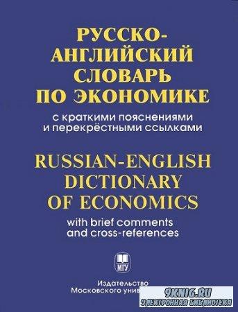 Тимошина А.А. - Русско-английский словарь по экономике с краткими пояснения ...