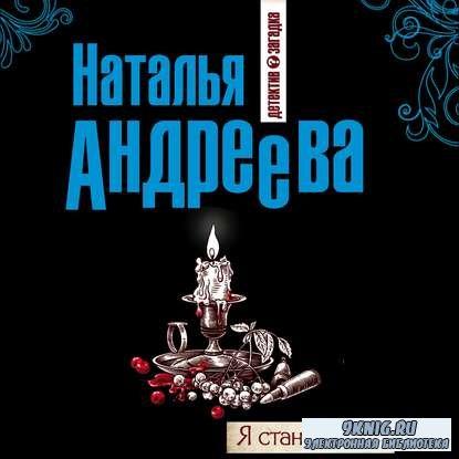 Андреева Наталья - Я стану тобой (АудиоКнига)