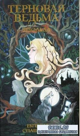 Ведьмин сад (6 книг) (2018)