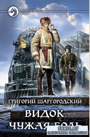 Григорий Шаргородский - Видок. Чужая боль (2018)