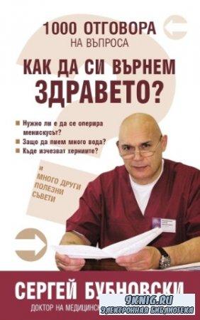 Бубновски С. - 1000 Отговора на въпроса как да си върнем здравето